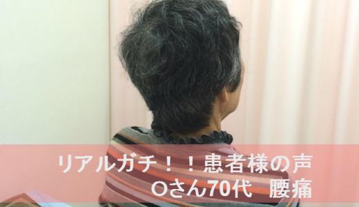 腰痛(Oさん70代)|リアルガチ!!患者様の声