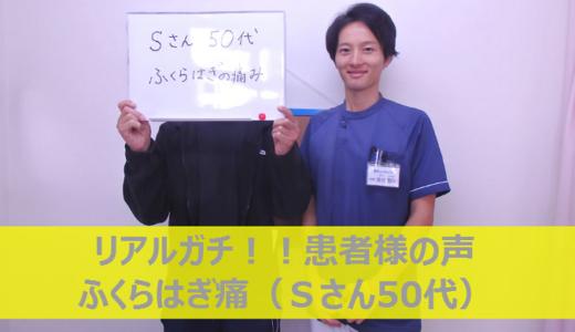 ふくらはぎ痛(Sさん50代)|リアルガチ!!患者様の声