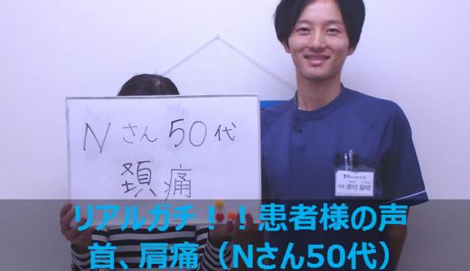 首・肩痛(Nさん50代)|リアルガチ!!患者様の声