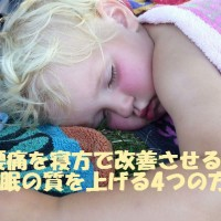 腰痛を寝方で改善させる!睡眠の質を上げる4つの方法