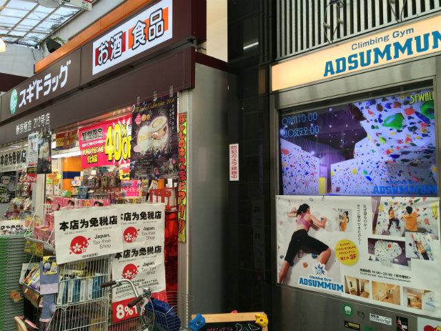 スギドラッグ新京極店
