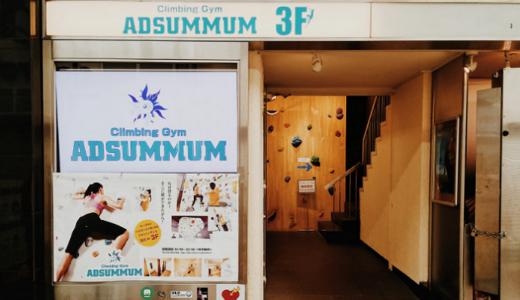 ボルダリングジムADSUMMUM(アドスムム)京都の街中で子供にボルダリングさせるならここがおすすめ!
