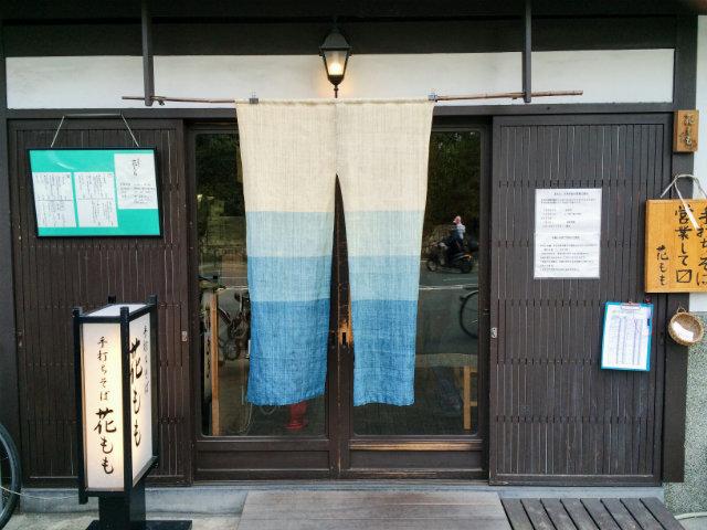 京都御所の南にある「花もも」の鴨ざるそばはやっぱりうまかった!