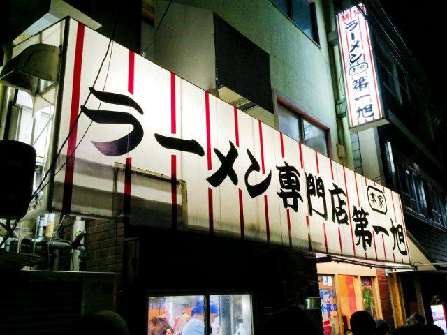 京都たかばし 本家 第一旭】の外観