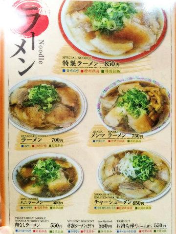 【京都たかばし 本家 第一旭】のメニュー