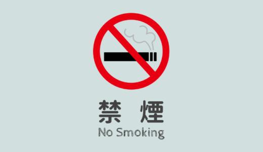 禁煙外来の費用・保険適用基準・治療内容をまとめてみた!けどこれホントに必要か?