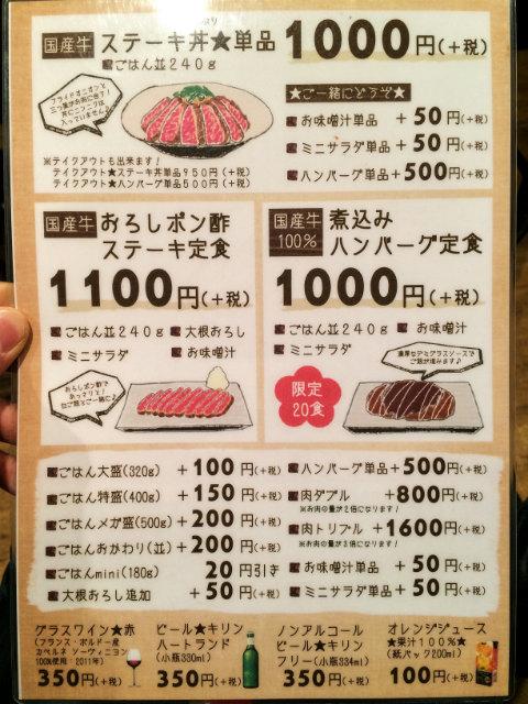 「佰食屋」のメニュー