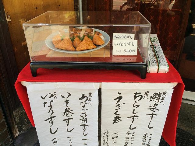 末廣京寿司