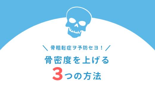カルシウムだけじゃムリ!?骨密度を上げる3つの方法で骨粗鬆症を予防せよ!