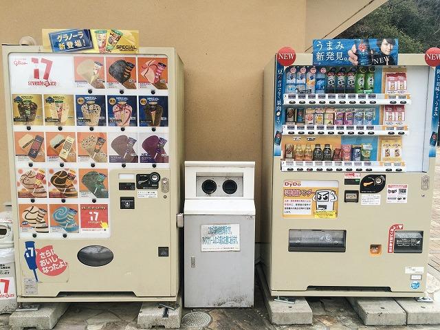 【宝が池公園】子どもの楽園/自動販売機