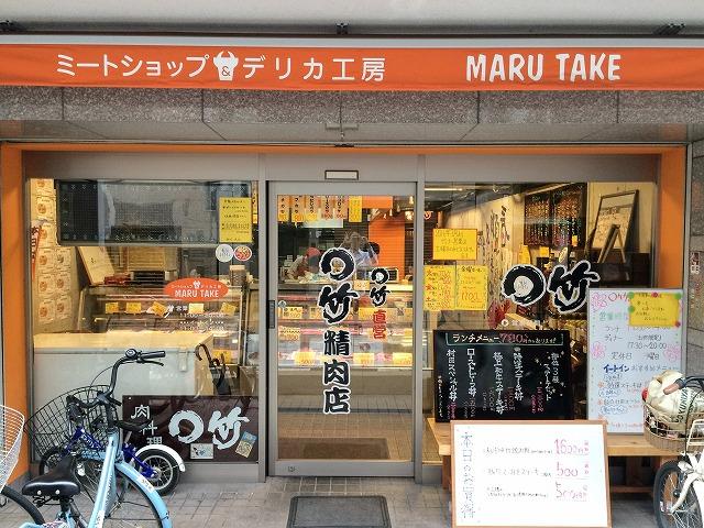 マルタケ精肉店