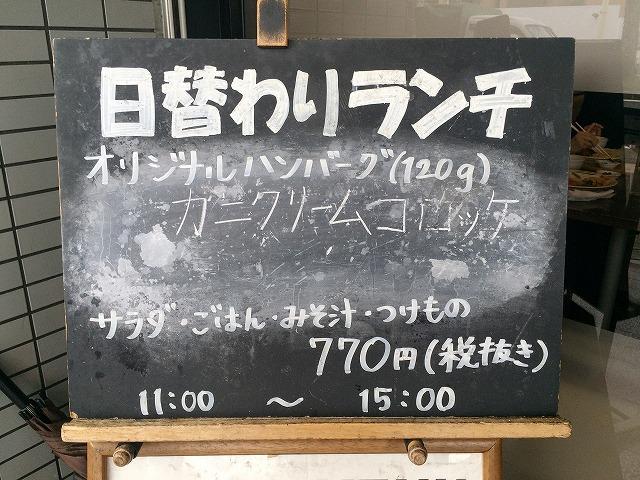 「とくら(桂本店)」