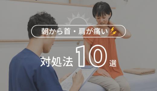 朝から首・肩が痛いときの対処法10選をまとめて紹介!