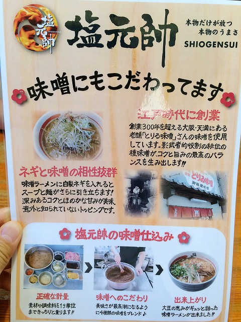 下京区西七条にある「塩元帥」は塩ラーメン嫌いでも通うぐらいうまい!