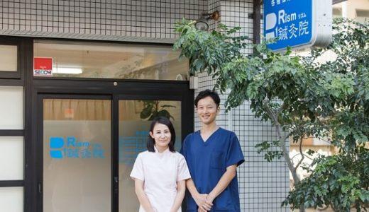 京都で整体をお探しならJR向日町から徒歩5分「リズム鍼灸院」へGO!