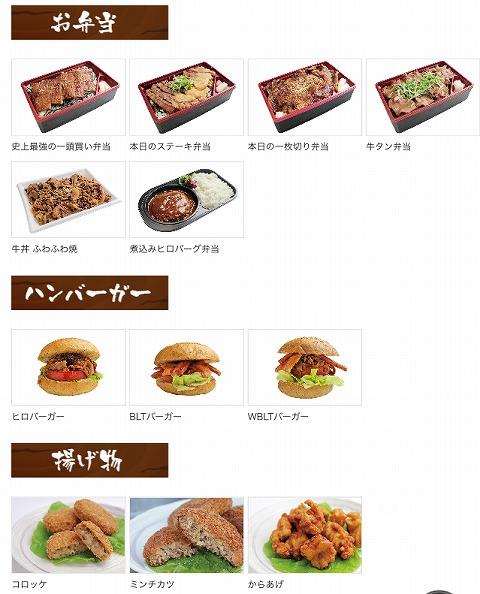 イオンモール京都桂川「京のお肉処 弘」のヒロバーガーはボリュームもあってガッツリ旨い!