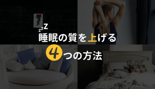 腰痛を寝方で改善!正しい寝方で睡眠の質を上げる4つの方法を紹介
