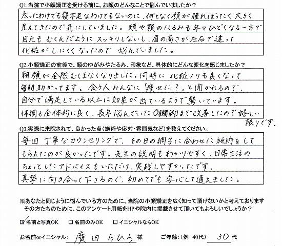 【京都で小顔矯正を受ける!】小顔効果を公開!Hさん(30代)『フェイスラインのたるみ』Vol.3