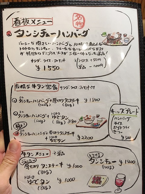 丸太町にある「グリルデミ」のタンシチューハンバーグは欲ばりな人に最高のメニューです
