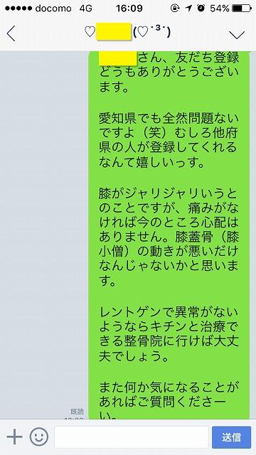 LINE@に届いたメッセージ