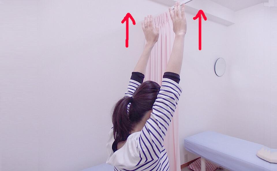 腕は上から引っ張られているように上に伸ばす