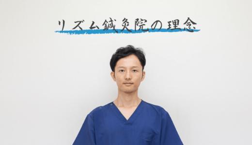 リズム鍼灸院の治療理念について
