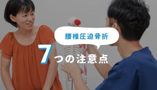 腰椎圧迫骨折の禁忌!【日常生活で気をつけたい7つの注意点】
