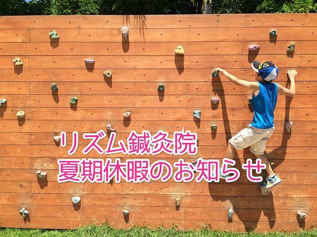 【夏季休暇のお知らせ】と長期の休み明けに体調を崩さないための7つのポイント!