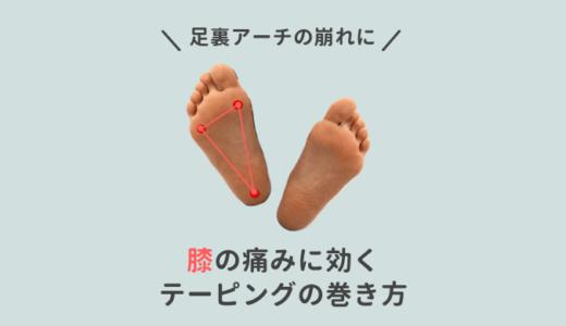 テーピングの巻き方!簡単にできる膝の痛みに効果的なテーピングの巻き方
