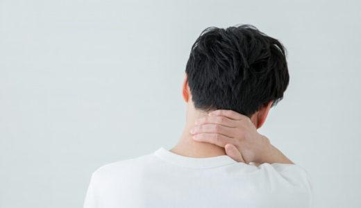 朝イチから首と肩が痛い人は要注意!からだブッ壊しますよ