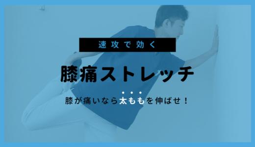 【膝痛ストレッチ】膝の痛みに速攻で効くストレッチの方法を紹介