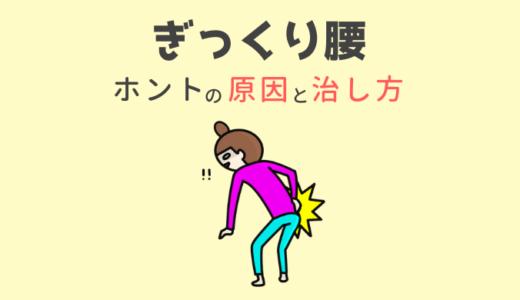 ぎっくり腰の治し方!ぎっくり腰のホントの原因と治し方を分かりやすく解説