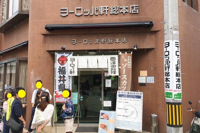 福井県「ヨーロッパ軒総本店」の名物ソースカツ丼がとりあえずうまい!