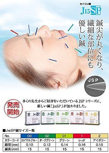 美容鍼の種類