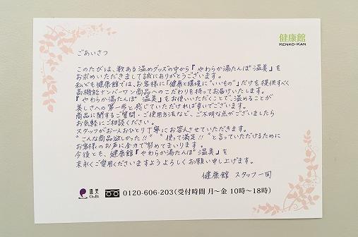 湯たんぽたまごからのお礼の手紙