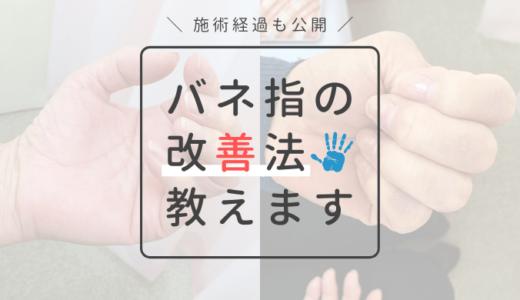 指を動かしにくいバネ指が改善した患者さんビフォーアフター!その改善方法を解説します