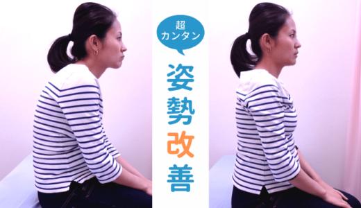 姿勢を簡単に良くする方法!肩こりの原因となる姿勢と改善法を紹介