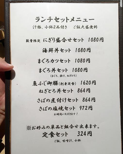 向日市「魚ふじ」 20年間毎日市場に通う大将が作る魚料理はボリュームがすごい!