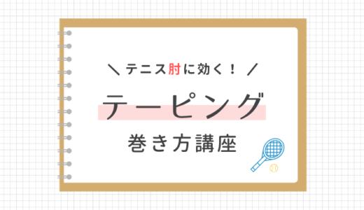 【誰でも簡単】テニス肘に効果的なテーピングの巻き方をご紹介