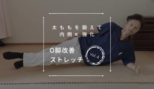 O脚ストレッチ【vol.4】太ももの内側を鍛えるO脚エクササイズ
