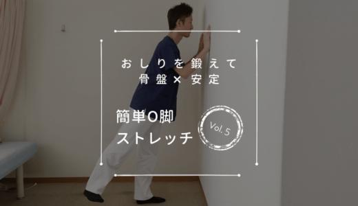 O脚ストレッチ【vol.5】お尻を鍛えるO脚エクササイズ
