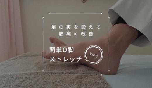 O脚ストレッチ【vol.6】足の裏を鍛えるO脚エクササイズ
