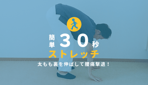 腰が前に曲がらない人必見!太ももの裏を簡単に伸ばす方法【30秒でできます】
