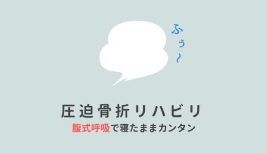 圧迫骨折【vol.1】寝たままできるリハビリの方法!【目的:腹筋を鍛える】