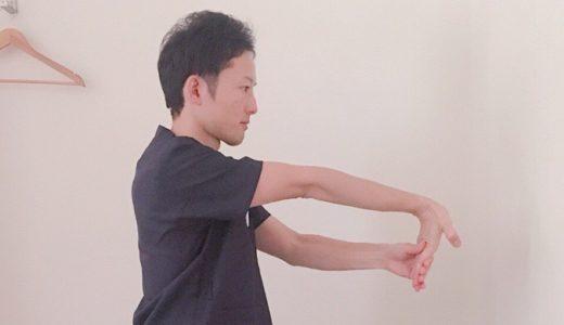 前腕(ひじ~手首の間)のストレッチの方法!【肘・手首・指が痛い人】