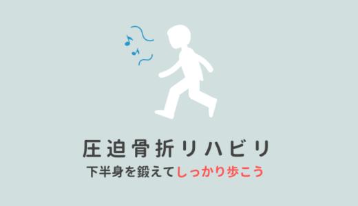 圧迫骨折【vol.3】立ってできるリハビリの方法!【目的:下半身全体を鍛える】