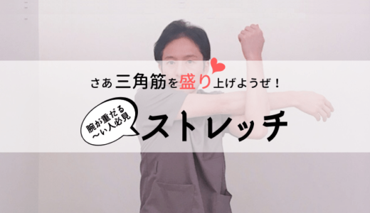 三角筋(肩の端っこ)ストレッチの方法!【腕を上げるのがツライ人へ】
