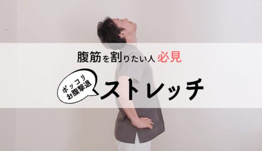 腹直筋(お腹の中央)ストレッチの方法!【腹筋を割りたい人・ポッコリお腹の人】