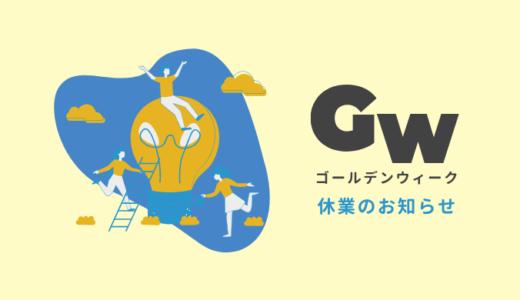 【最新版】2019年GW休業のお知らせ