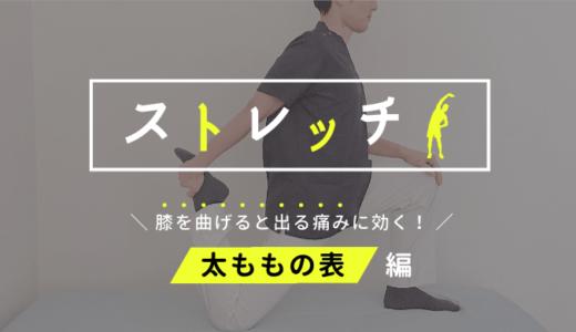 【階段の上り下りで膝が痛い人へ】大腿四頭筋(太ももの表)のストレッチ!